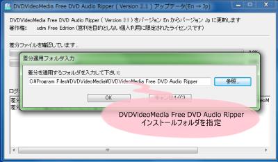 DVDVideoMedia Free DVD Audio Ripper 日本語化パッチ適用先フォルダの指定
