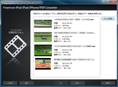 Freemore iPod iPad iPhone PSP Converter スクリーンショット