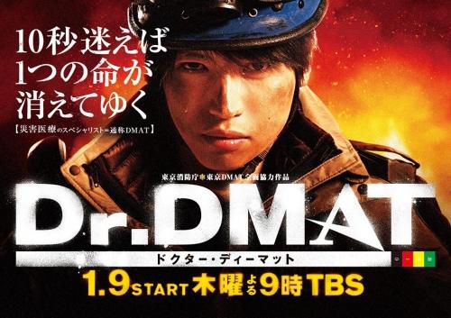 DrDMAT.jpg