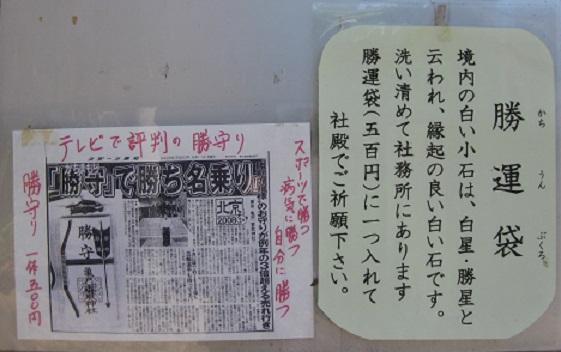10香取神社 掲示板 1215