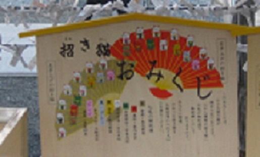 9招き猫おみくじ 0102