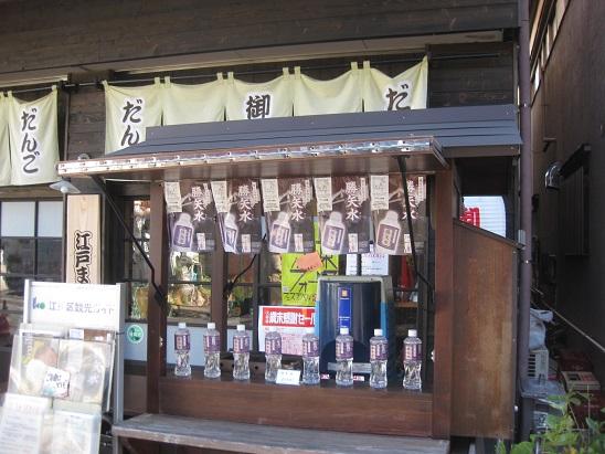 1江戸まち茶屋前 屋台