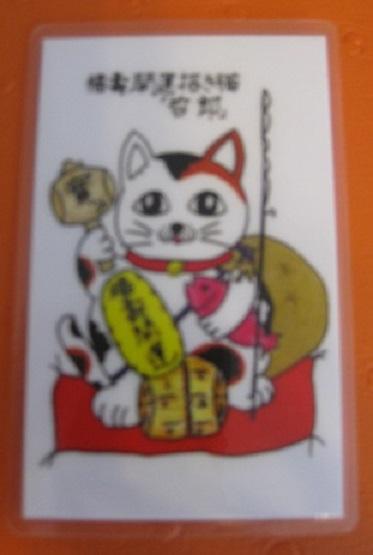 9哲郎君カード0110