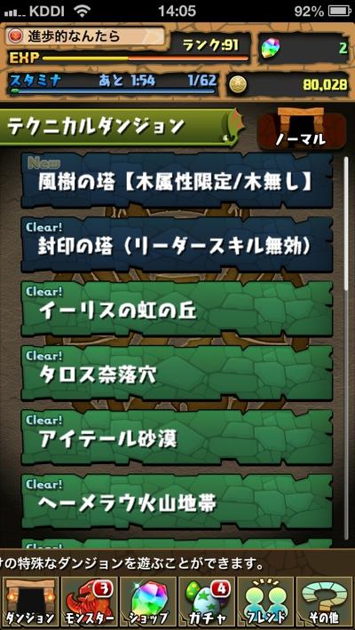fc2blog_201306092019062f6.jpg