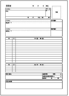 履歴 書 ダウンロード b5