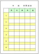 時間割表(小学校・週5日制)テンプレート・フォーマット・雛形