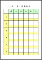 時間割表(中学校・週6日制)テンプレート・フォーマット・雛形