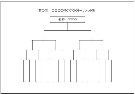 カレンダー カレンダー a4 : トーナメント表テンプレート ...