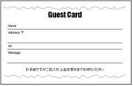 芳名カードのテンプレート・フォーマット・雛形