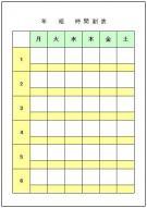 時間割表(小学校・週6日制)テンプレート・フォーマット・雛形