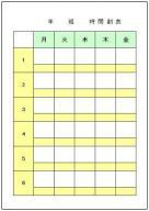 時間割表(中学校・週五日制)テンプレート・フォーマット・雛形