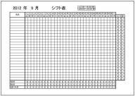 シフト表(2交代制)テンプレート・フォーマット・雛形