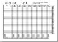 シフト表(3交代制)テンプレート・フォーマット・雛形