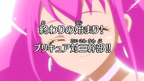 【スマイルプリキュア!】第44話「笑顔のひみつ!みゆきと本当のウルトラハッピー!!」