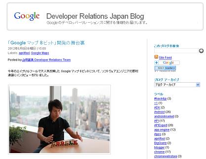 Google Japan Developer Relations Blog