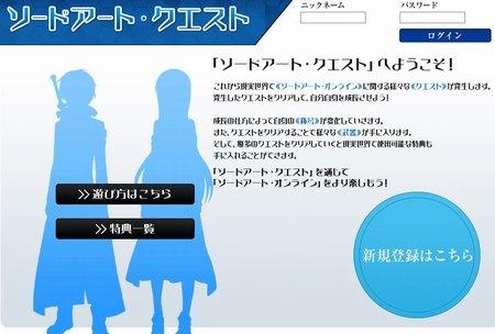 SAO ソードアート・オンライン ソードアートクエスト クリアコードまとめ 1から100完成