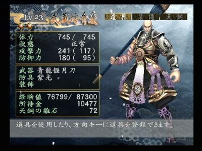 ps2_genji_05.jpg