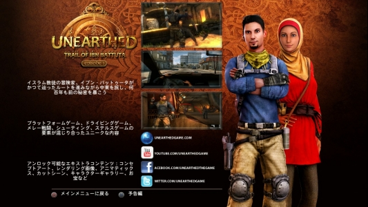 ps3_unearthed_ep1_demo_14.jpg