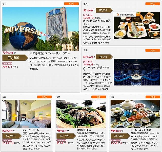 ponpare-hotel-20120807.jpg
