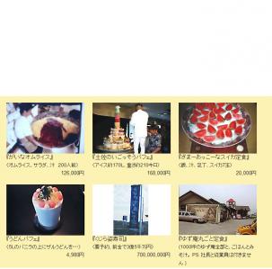 yuzu2_20130531105925.png