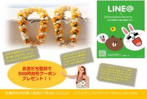 line繧ッ繝シ繝昴Φ_convert_20141029161322