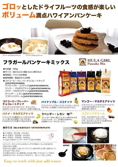 hg_pancake (3)