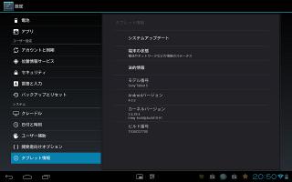 Screenshot_2012-06-02-20-50-37.png