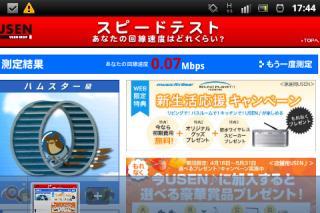 screenshot_2012-04-19_1744.png