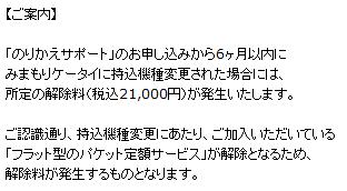 20140207_のりかえ確認2
