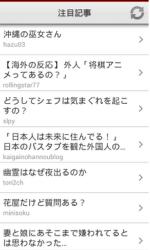 アプリ_注目記事2
