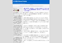 正次郎のNewsToday