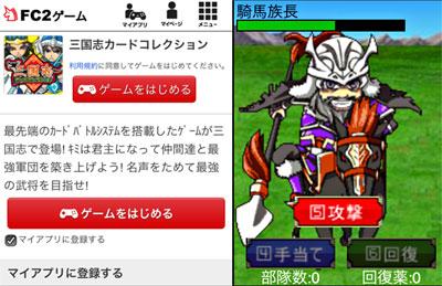 fc2game.jpg
