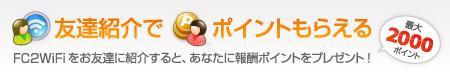 info_wifi_promo02.png