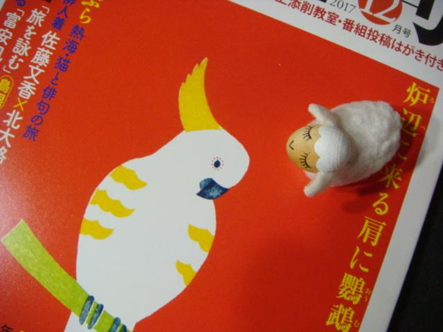 NHK俳句12月号 1