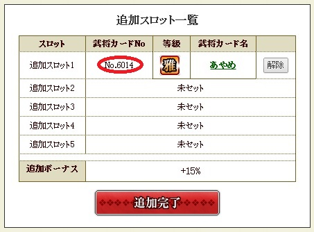 福くじ クエストクリア3 あやめ1