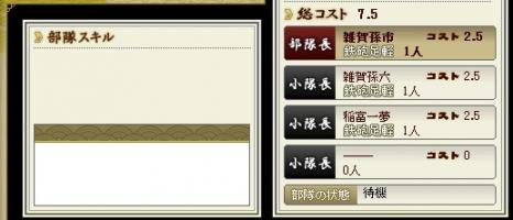 部隊スキル 火龍