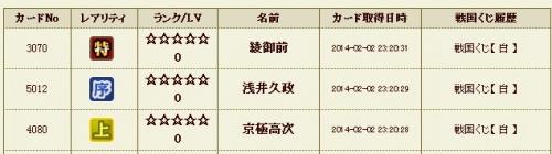 お江強化3