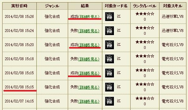 お江強化5 迅速3
