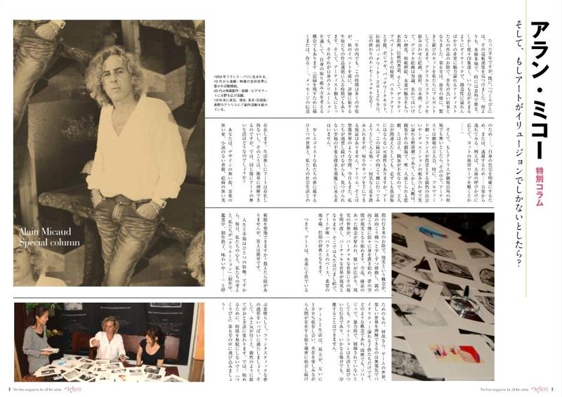 AlainColumn006-2012-09.jpg