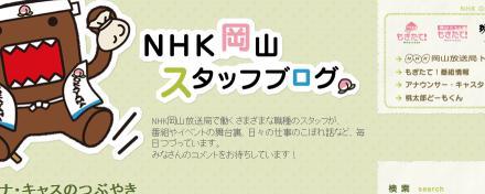 アナ・キャスのつぶやき  NHK岡山スタッフブログ