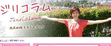 池尻和佳子アナのブログ ジリコラム
