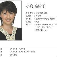 小島奈津子さん