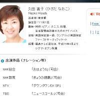 久田直子さん