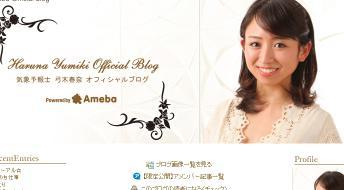弓木春奈オフィシャルブログ