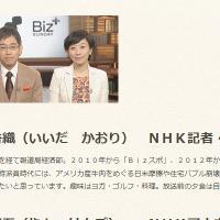 飯田香織記者
