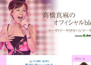 高橋真麻 オフィシャルブログ「マーサ!マーサ!タカハシマーサ!」