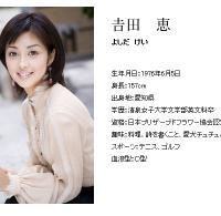 吉田恵さん