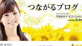 早坂まき子オフィシャルブログ「つながるブログ」