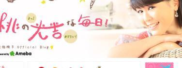 佐伯桃子オフィシャルブログ「桃の大吉な毎日!」