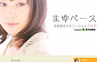 長崎真友子オフィシャルブログ「まゆペース」